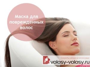 маска для поврежденных волос